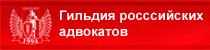 гильдия российских адвокатов услуги его членов
