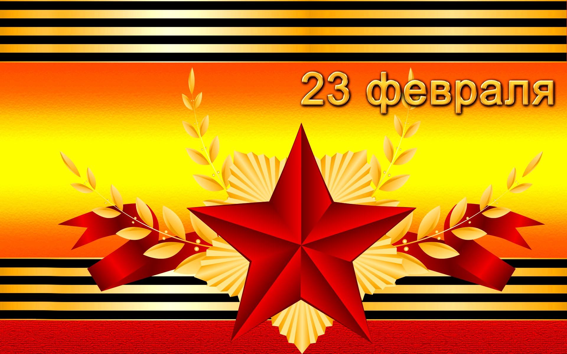 Плакат к 23 февраля - День защитника Отечества, билборд 64